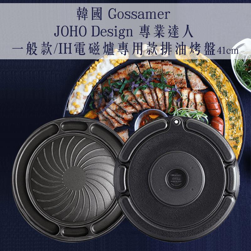 QUEEN SENSE韓國圓烘JH-01/IH電磁爐烤盤JH-02