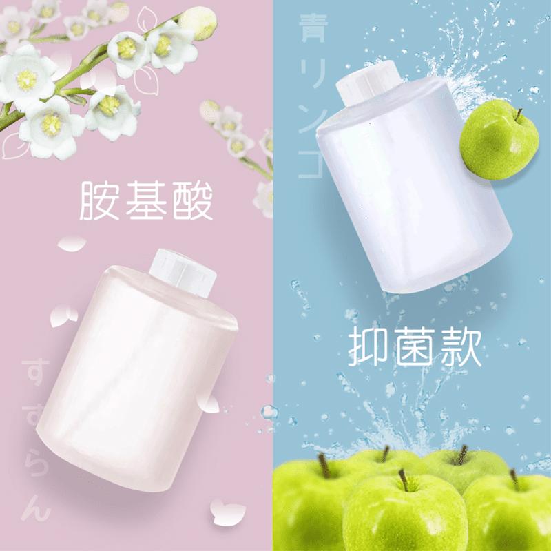 小米洗手機專用泡沫洗液(320ml) 胺基酸款/抗菌款/洗手液