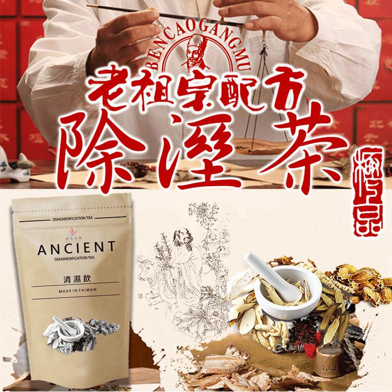 美天生技加強濃縮天然健脾除溼茶(10 入)