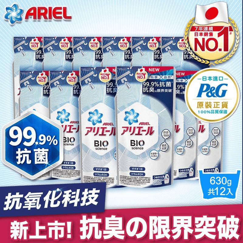 【日本 ARIEL】新升級超濃縮深層抗菌除臭洗衣精補充包 630g 650g