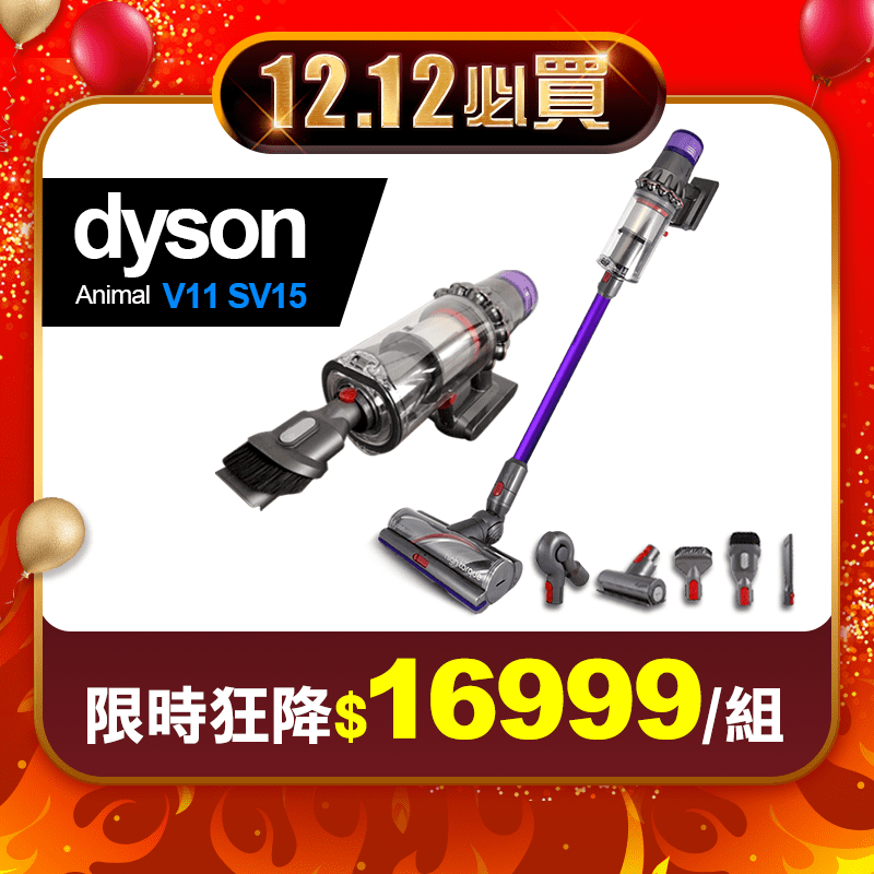 Dyson 戴森 V11 SV15 animal 吸塵器