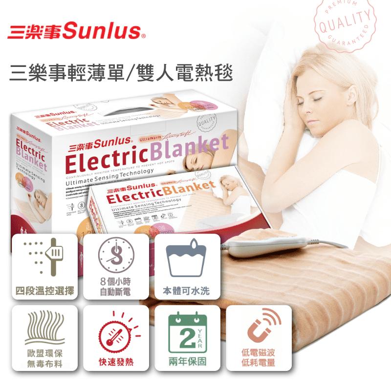 【Sunlus三樂事】輕薄單人電熱毯SP2702OR