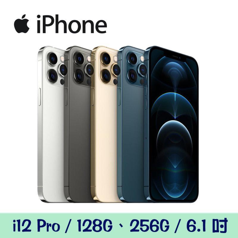 【Apple 蘋果】iPhone 12 Pro 128G/256G(6.1吋)