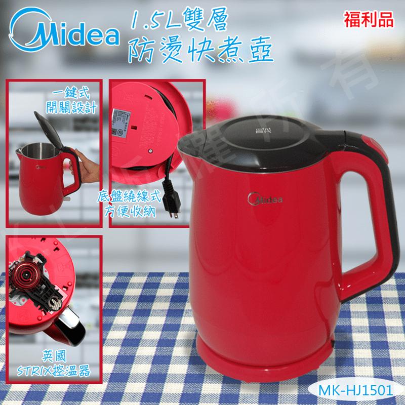 【Midea美的】Mini雙層防燙快煮壺MK-HJ1501(Q)