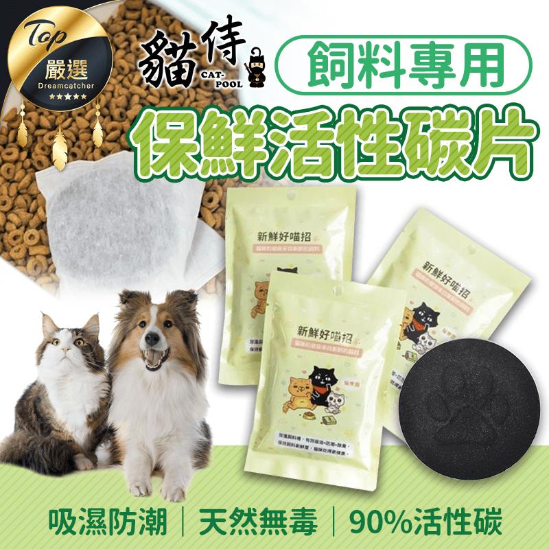 貓侍保鮮飼料活性碳片