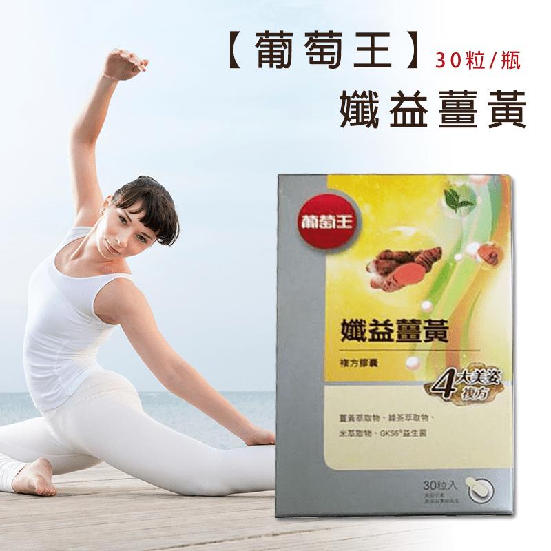葡萄王 孅益薑黃30粒
