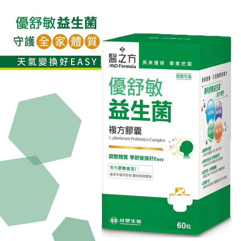 【台塑生醫】優舒敏益生菌複方膠囊(60錠/瓶) 5瓶/組(720 粒)
