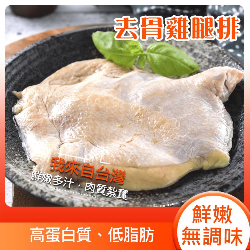 產地台灣特選鮮嫩去骨雞腿排(185g) 無骨雞腿排/雞腿/雞肉/高蛋白/健身