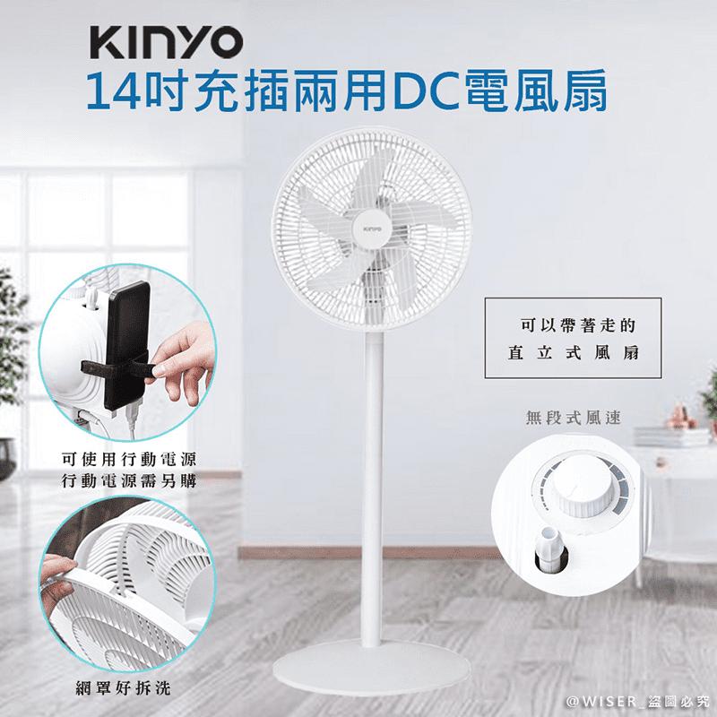 【KINYO】USB行動充電DC電風扇14吋 (DCF-1496) 靜音省電
