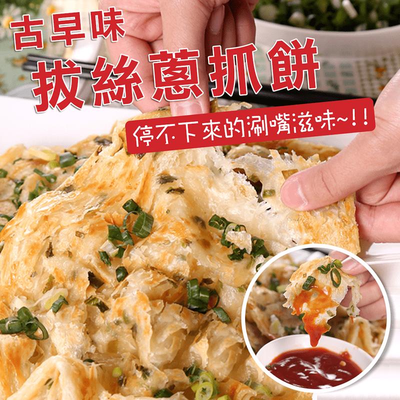 【鮮食煮藝】古早味拔絲蔥抓餅140g/片 5片/包