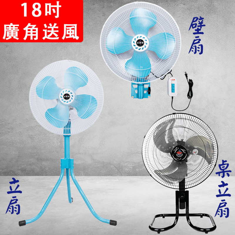 金展輝18吋超強風電扇A-1811-B/A-1811-1-B/A-1812