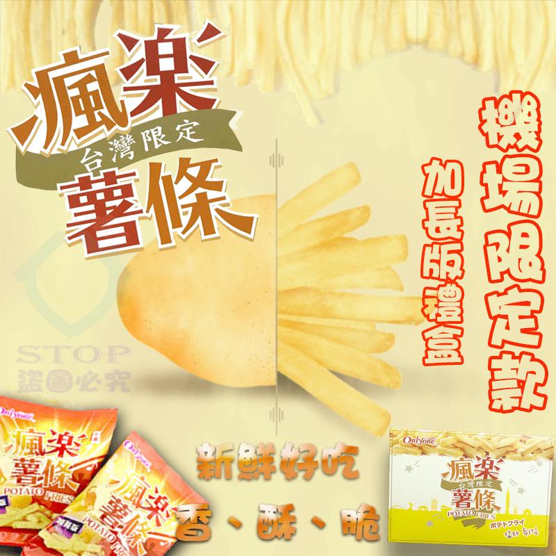 海龍王瘋樂薯條機場限定禮盒