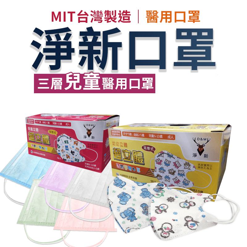 台灣製兒童口罩 台灣口罩國家隊口罩 醫用口罩 幼兒口罩 幼幼口罩