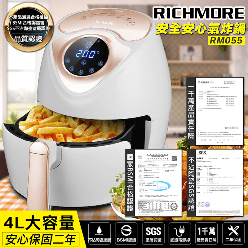 【RICHMORE】安全安心氣炸鍋 RM055(氣炸鍋)