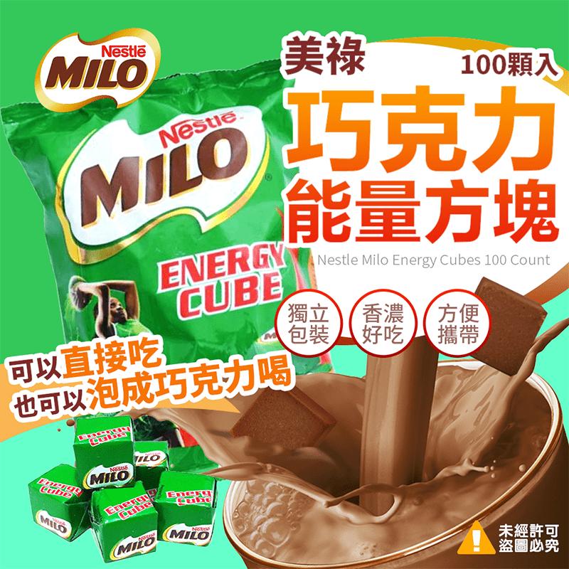 美祿巧克力能量方塊