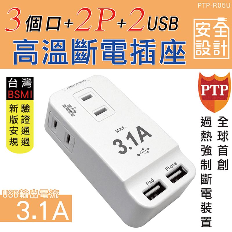 【朝日科技】2P高溫斷電1開3插分接器PTP-R05U