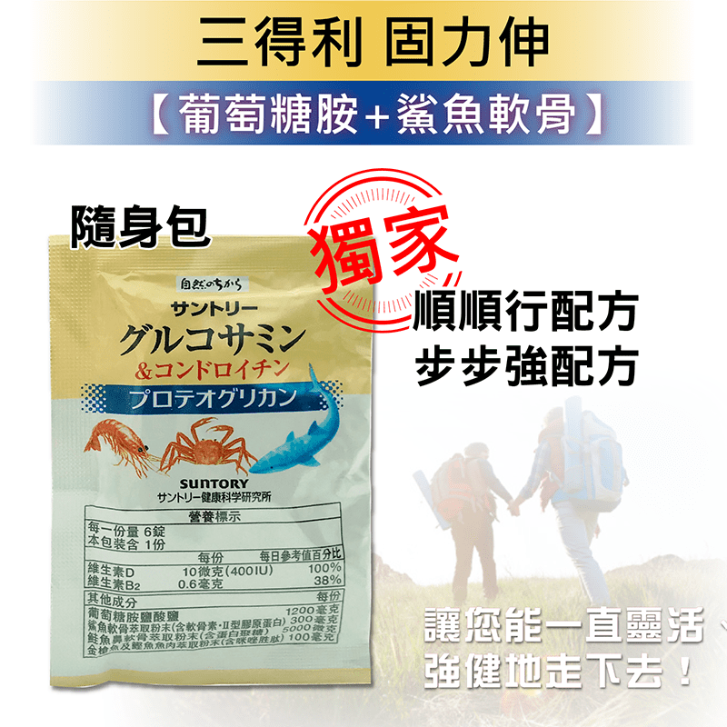 【SUNTORY 三得利】固力伸 葡萄糖胺+鯊魚軟骨 隨身包(30入)(90 顆)