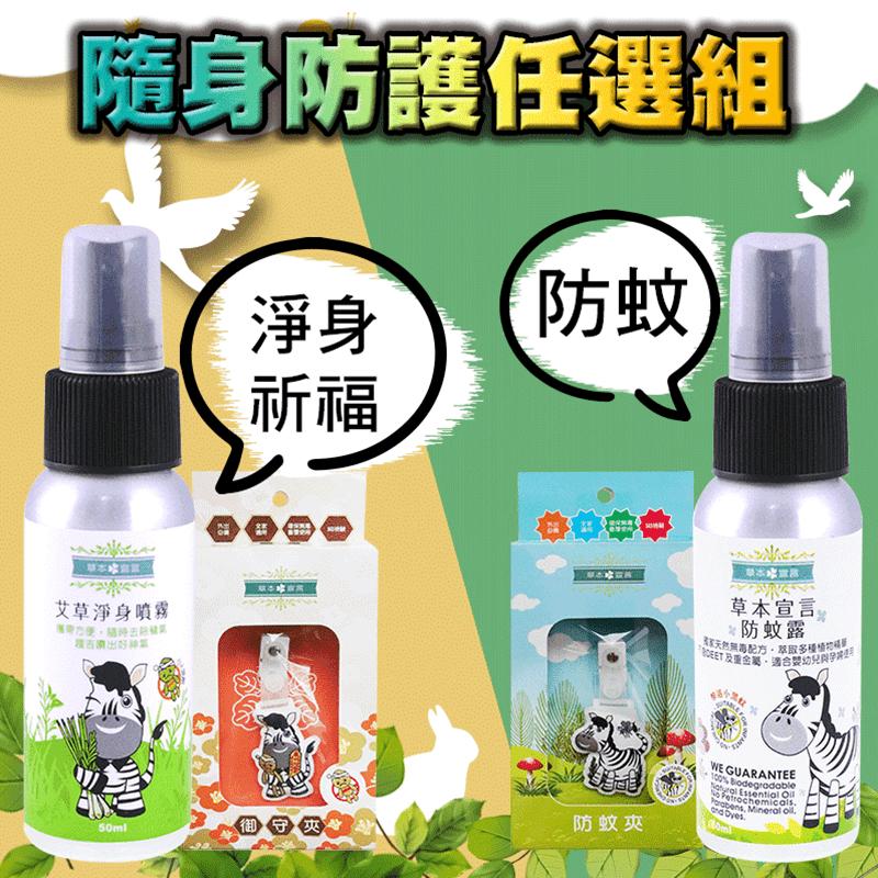 【草本宣言】 防蚊露防蚊液(50ML/瓶)