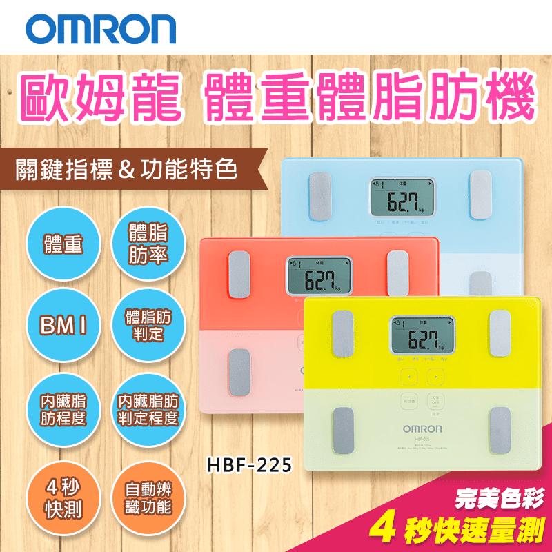 【OMRON 歐姆龍】體重體脂計 黃色/粉色/藍色 (HBF-225)