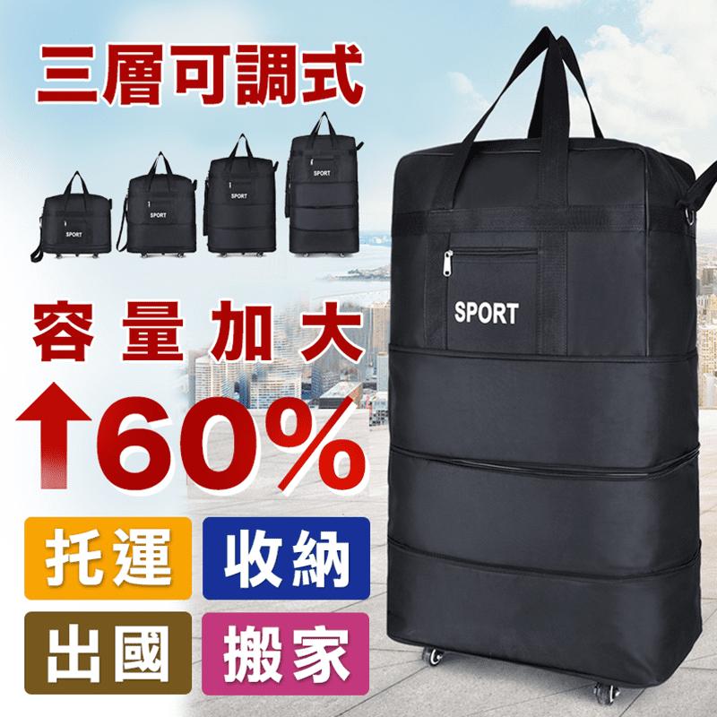 摺疊伸縮大容量滾輪托運行李包(旅行袋/搬家包)