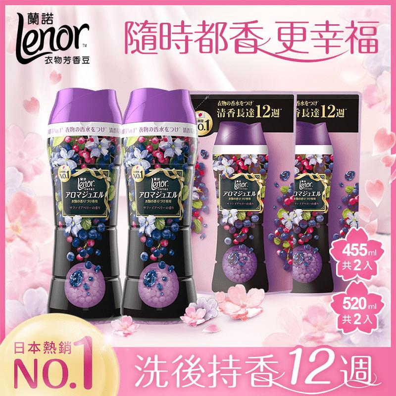 【日本No.1】Lenor蘭諾衣物芳香豆/香香豆2+2組(520mlx2+455