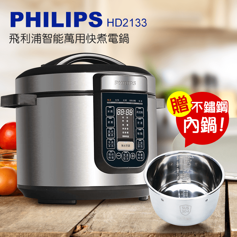【Philips 飛利浦】智慧萬用鍋 HD2133