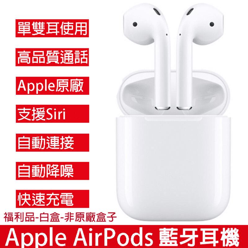 【Apple 蘋果】AirPods 無線藍牙耳機(福利品)