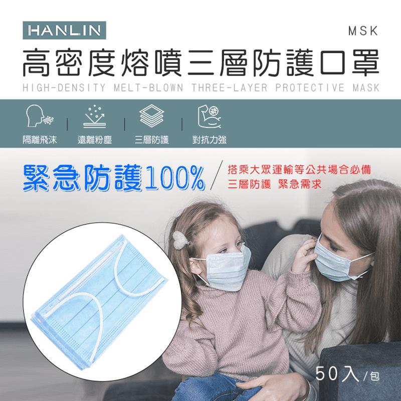 高密度熔噴三層防護口罩(50 片)
