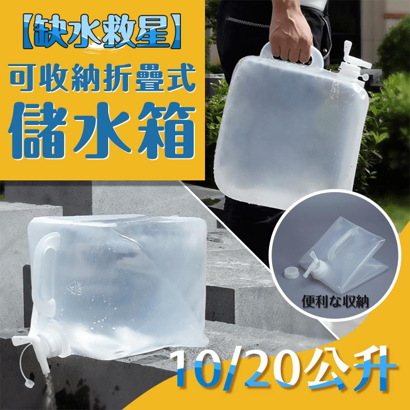 可收納摺疊式儲水箱(20L、10L) 便攜水桶/儲水桶/摺疊水袋/戶外活動適用
