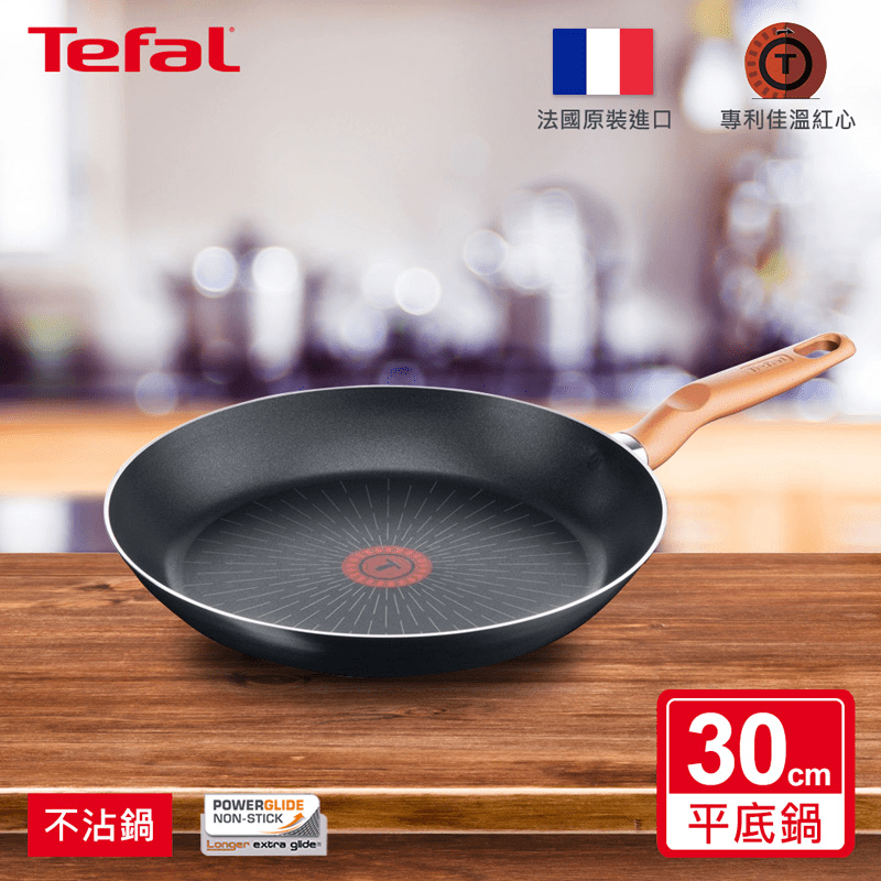 Tefal法國特福 快食尚系列30CM不沾平底鍋(法國製) SE-B258070