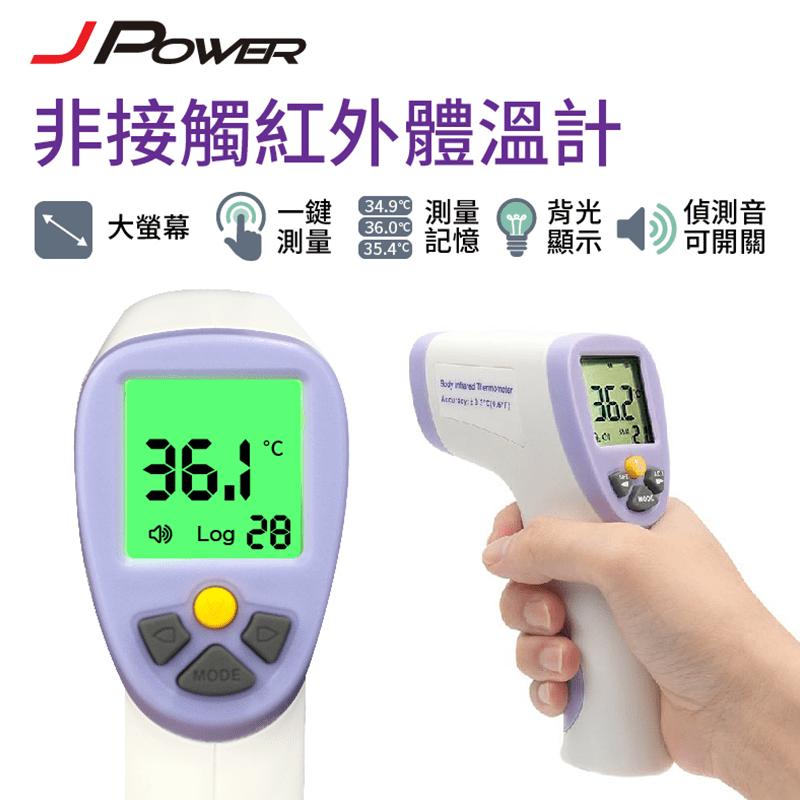 J-Power紅外線測溫器HT-820D