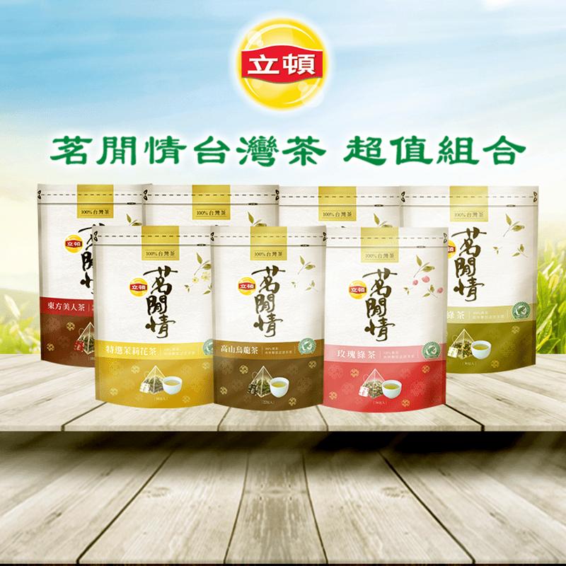 【立頓茗閒情】100%台灣茶系列