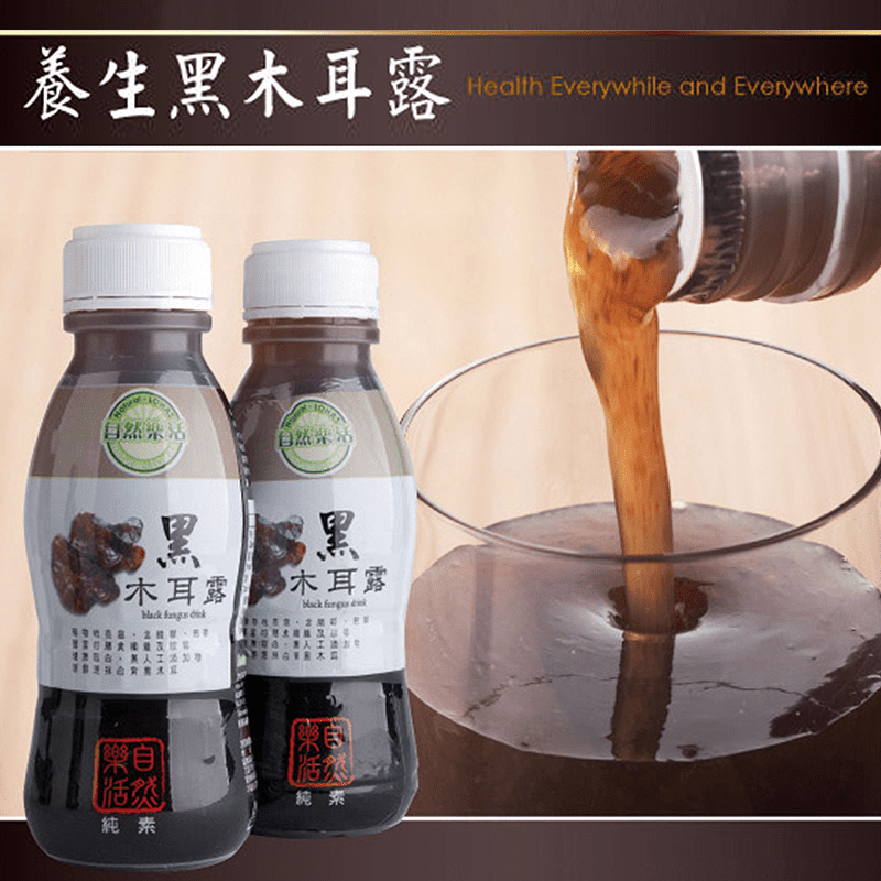 自然樂活養生黑木耳露(350ml/瓶