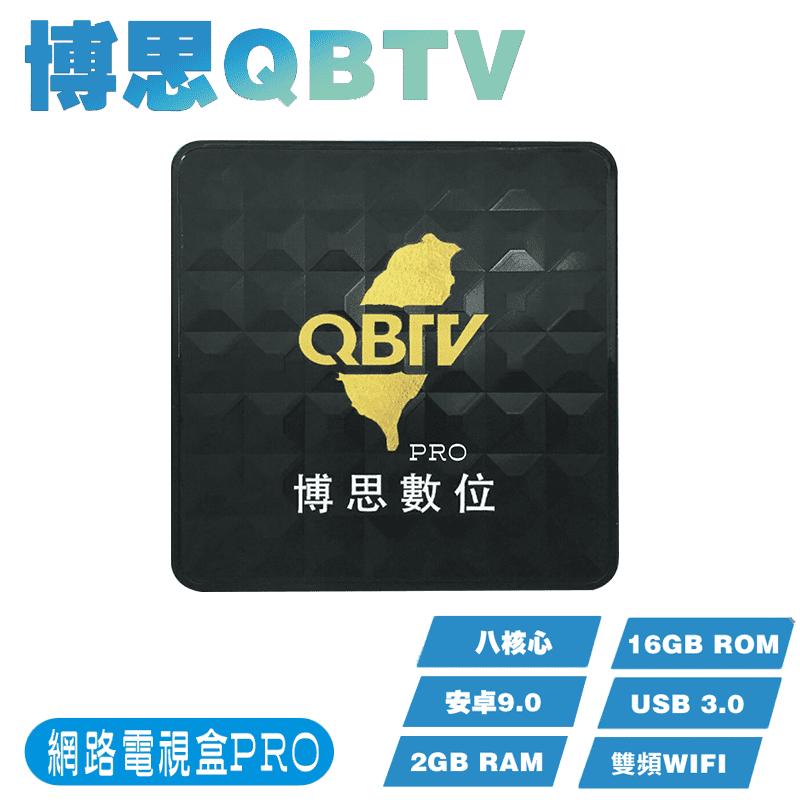 博思 QBTV 電視機上盒 PRO+