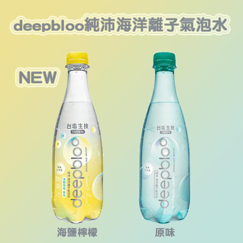 deepbloo純沛海洋離子氣泡水