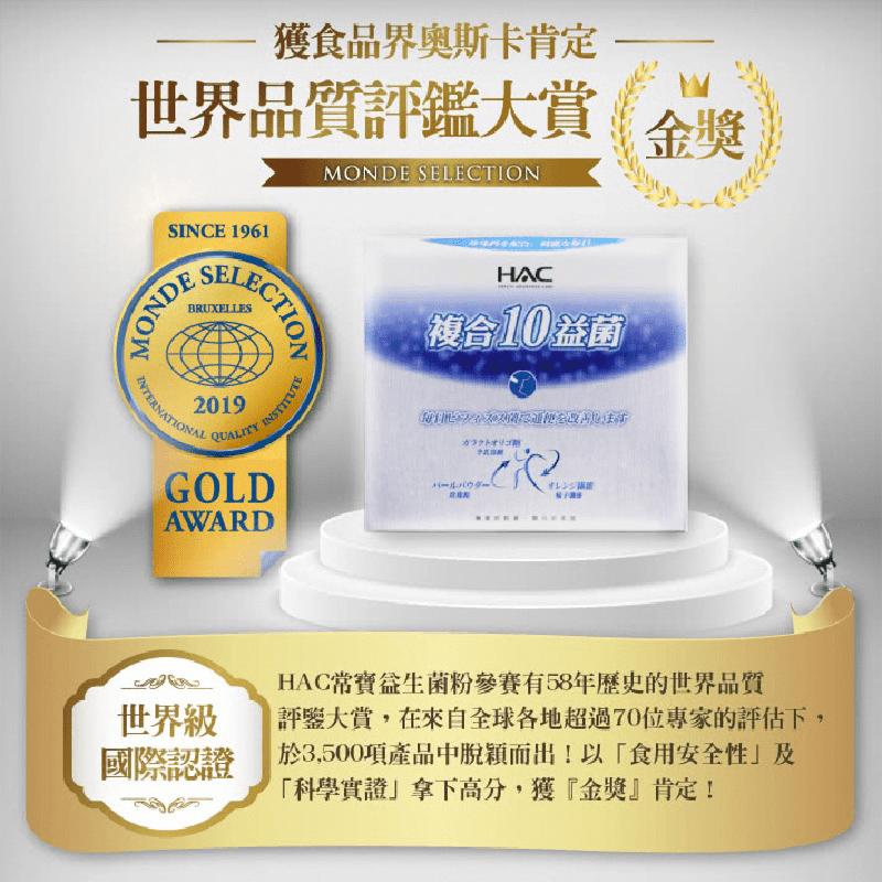 【永信HAC】常寶益生菌粉(30包/盒;12盒組)