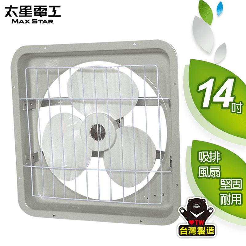【太星電工】14吋壁式通風扇(吸排兩用)WFB14