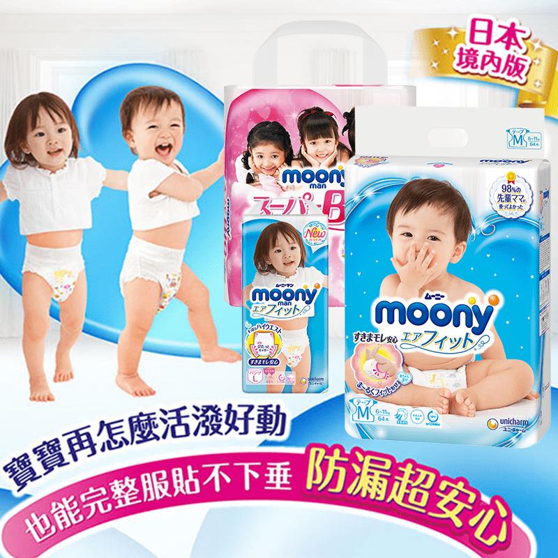 滿意寶寶 日本頂級紙尿褲(S)(84片x3包/箱)(252 片)