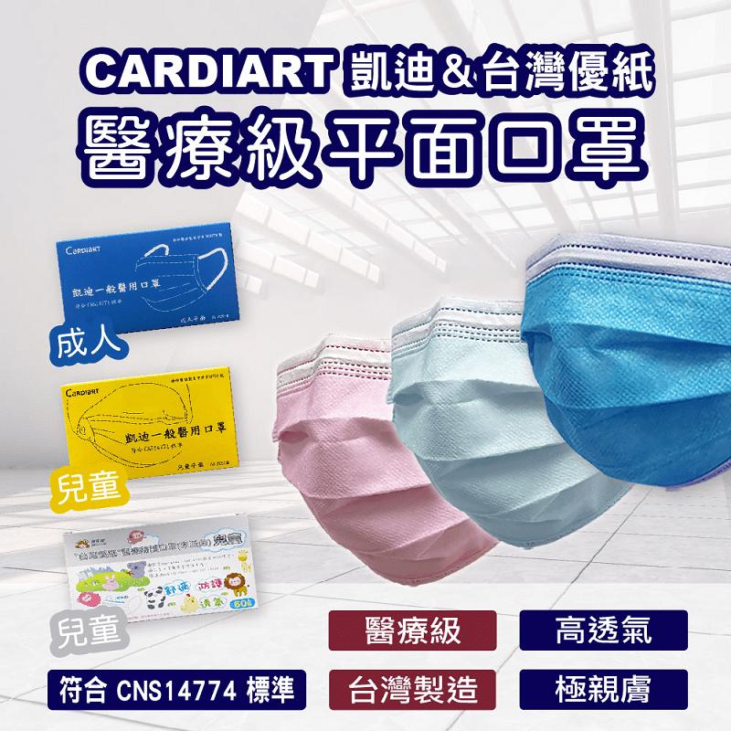 【凱迪】成人&兒童MK0101+【台灣優紙】兒童醫療級平面口罩 50片/盒