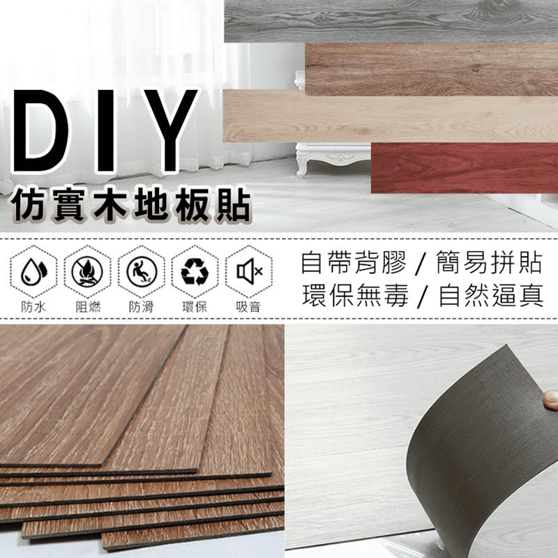 仿木紋PVC自黏式DIY塑膠地板貼 仿木地板