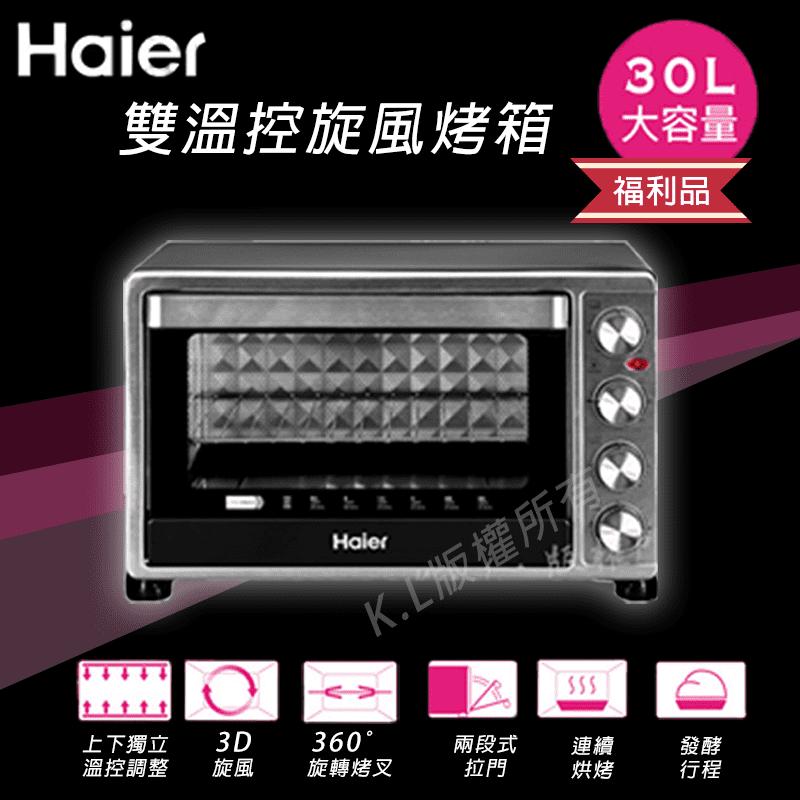 Haier海爾雙溫控旋風烤箱30L GH-H3000