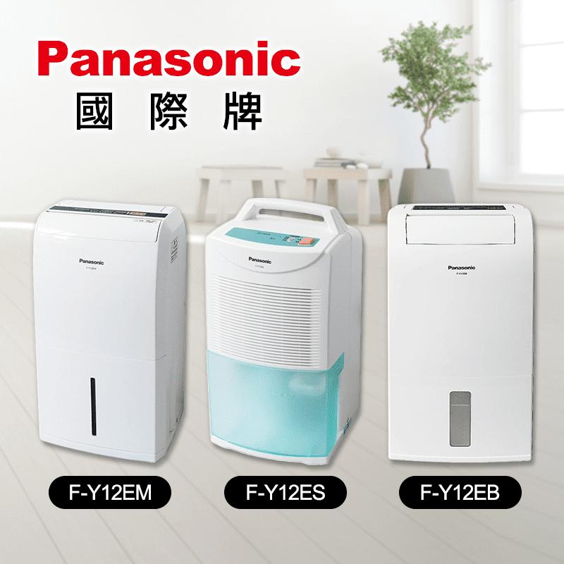 Panasonic國際牌6公升除濕機F-Y12ES/F-Y12EB