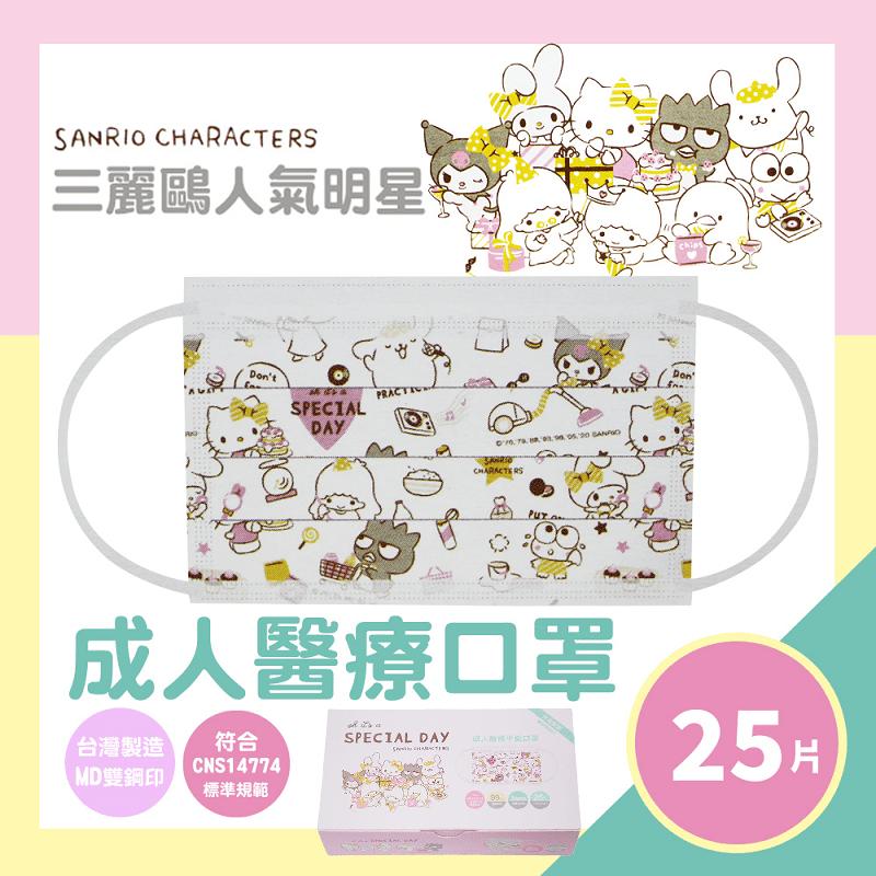 SANRIO 三麗鷗 人氣明星超萌登場-雙鋼印 醫療平面口罩-25入/盒 成人