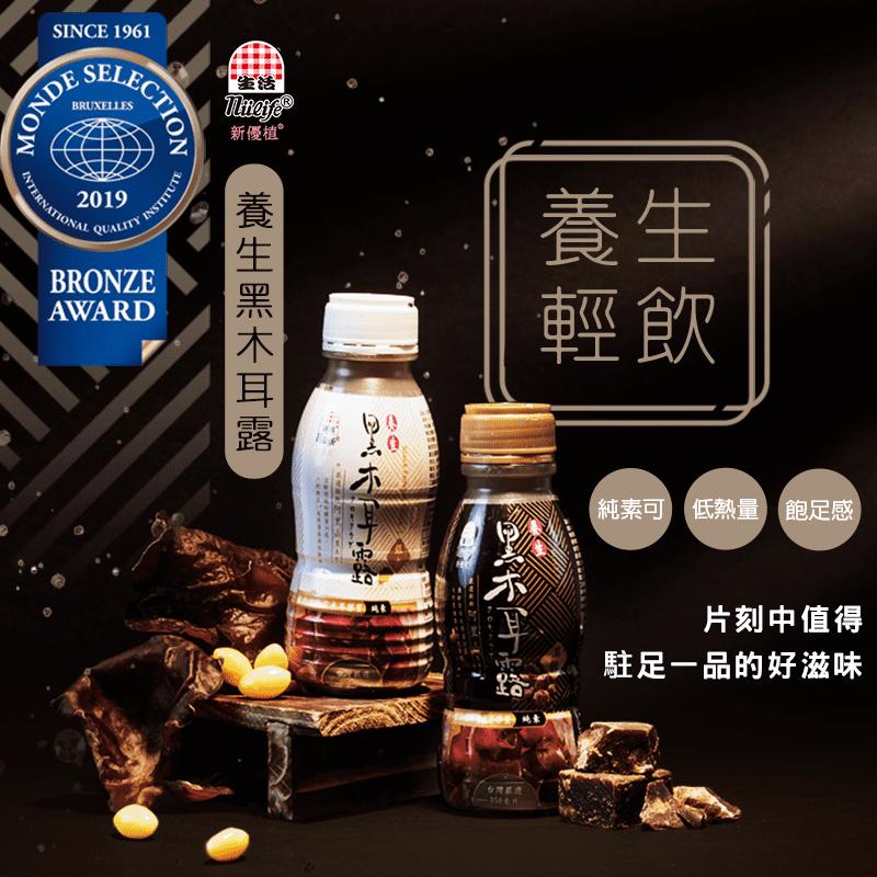 生活新優植黑木耳露(黑糖/銀杏)350mlx24瓶