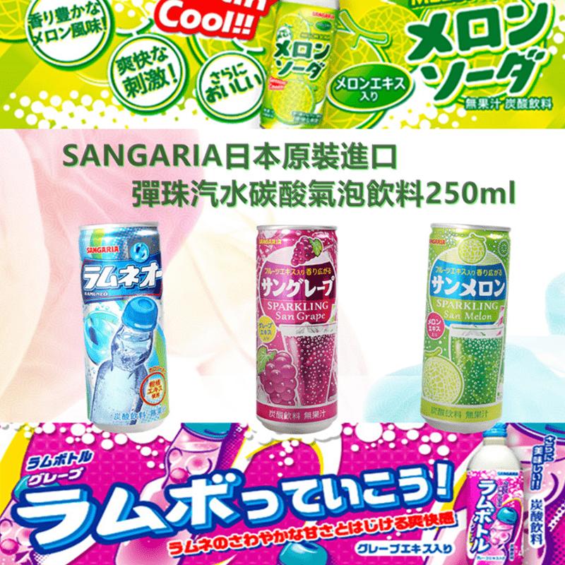 【Sangaria】SAN碳酸飲料-彈珠汽水風味(250ml)