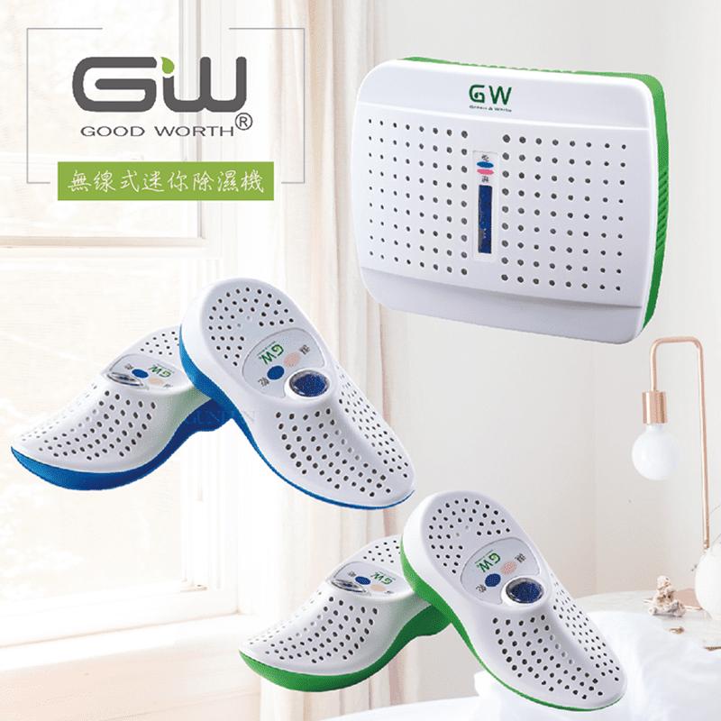 【GW 水玻璃】2020年新款 經典無線式迷你除濕機E-150/E-333