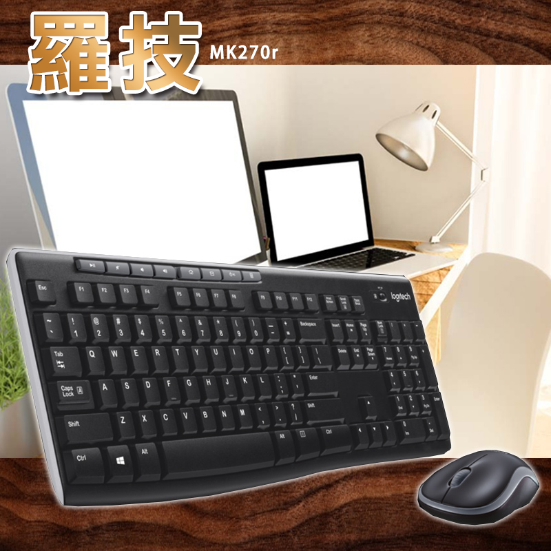 Logitech羅技無線滑鼠鍵盤組MK270r