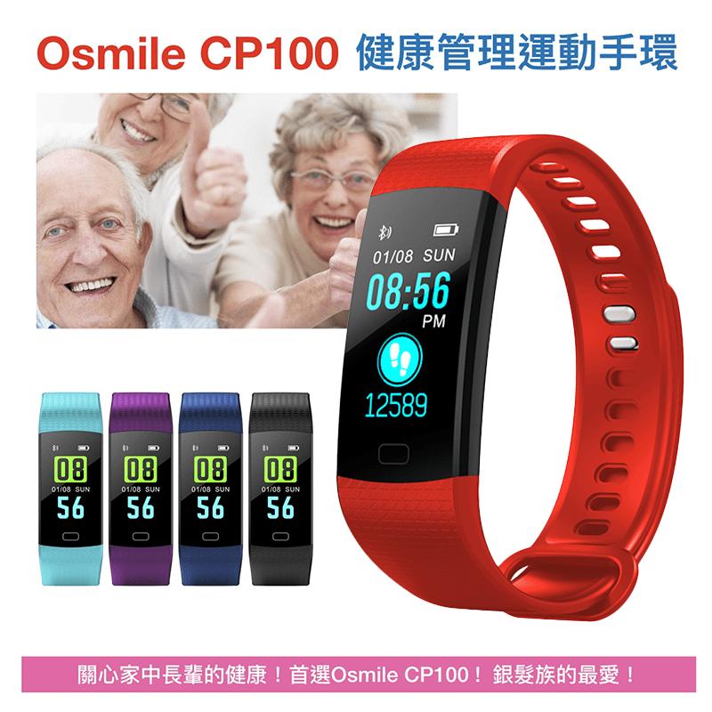 Osmile CP100銀髮族健康管理運動手環