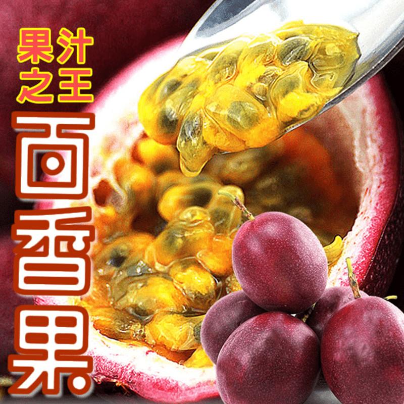 埔里吊網香甜百香果-特大顆(10斤/箱)(5 斤)
