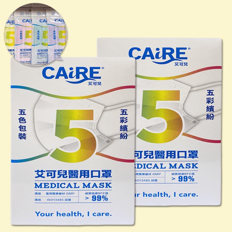 CAiRE艾可兒 五彩繽紛醫 用口罩 (50片盒)